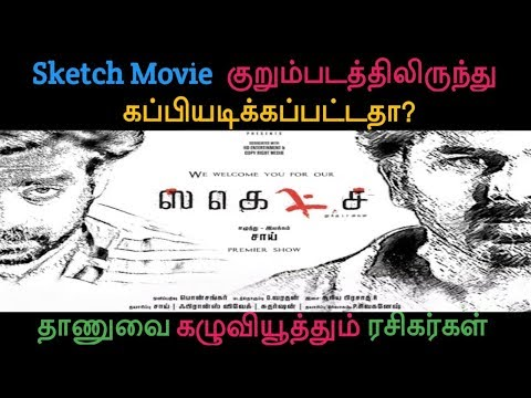 Sketch Movie Copied From Short film |...