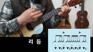 그때 그 아인 (김필) 싱글벙글 우쿨렐레 (가요)
