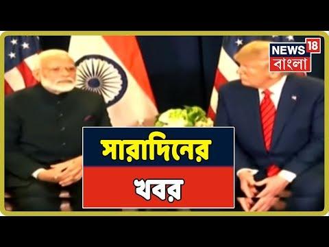 এক নজরে আজ সারাদিনের খবর   Newsroom Live  ( 26.09.2019 )