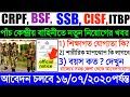SSC Recruitment 2020 Notification Out//SSC SI Recruitment 2020//CRPF, BSF, SSB, ITBP, CISF New Job