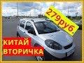 КИТАЙ ВТОРИЧКА  Chery IndiS 279т.р.