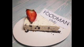 "Чизкейк ""Oreo"": рецепт от Foodman.club"