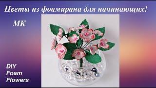 Цветы из фоамирана для начинающих МК, DIY flowers of foamiran