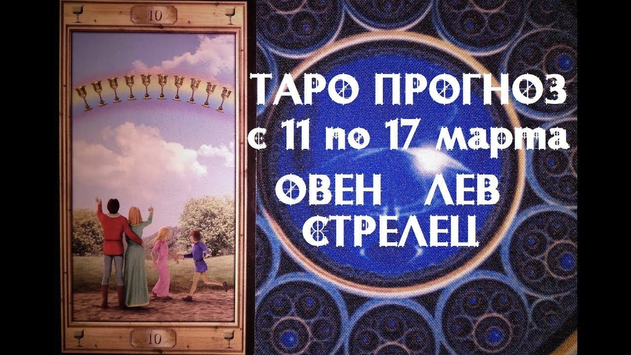 Таро прогноз на неделю с 11 по 17 марта 2019г. ОВЕН, ЛЕВ, СТРЕЛЕЦ.