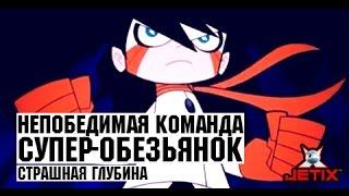 Непобедимая команда супер-обезьянок в HD - 1 Серия (Страшная глубина)