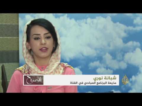 هذا الصباح- قناة تلفزيونية للمرأة في أفغانستان