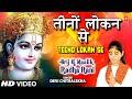 Teeno Lokan Se Nyari Devi Chitralekha [full Song] I Brij Ki Malik Radha Rani video