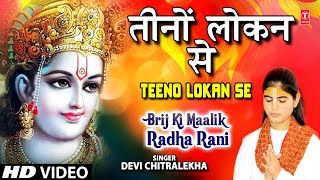 Teeno Lokan Se Nyari Devi Chitralekha [Full Song] I Brij Ki Malik Radha Rani