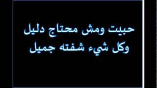 وائل جسار - في خطوتك سكتي || Wael Jassar - Fi Khatwetek Seketi