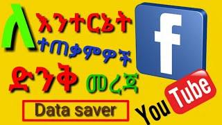 facebook ገና አሁን ጠቀመን ለ እንተርኔትን ነዉ በተለይ ብዙ ግዜ እንተርኔት ተጠቃምዎች