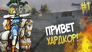 Mount and Blade: Prophesy of Pendor - ПРИВЕТ ХАРДКОР! #1