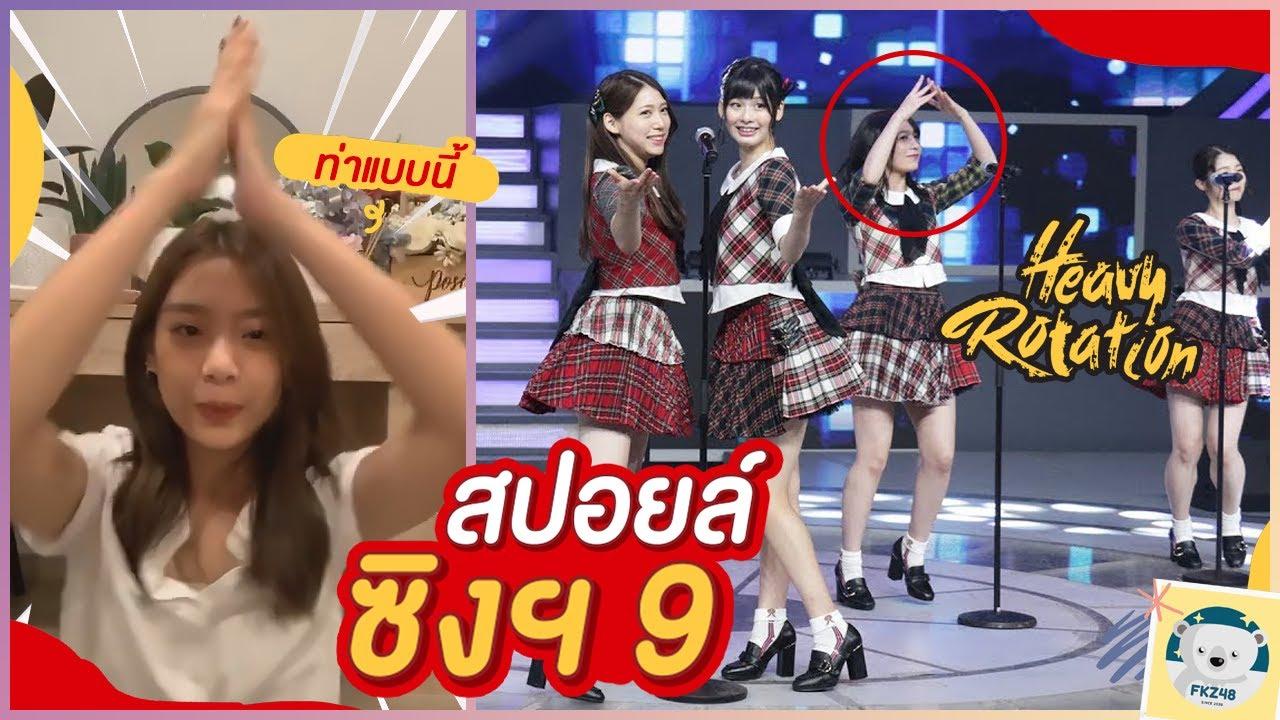 แก้วกับการสปอยล์เพลงหลักซิงเกิ้ลที่ 9! ท่าแบบนี้ เพลงอะไร? | Kaew BNK48
