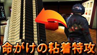 【GTA5】引きこもりVC勢に命がけ粘着特攻テロ部隊!w thumbnail
