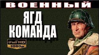 Новые военные фильмы 2017 Ягдкоманда #HD 1080
