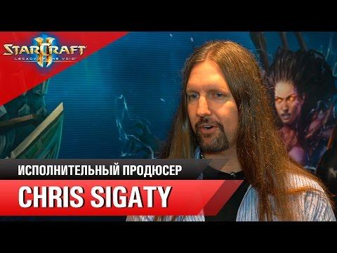 Интервью с Chris Sigaty (StarCraft 2) на Gamescom 2016