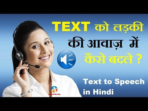 How to Convert Text to Audio in Hindi -  Speech Girl Voice