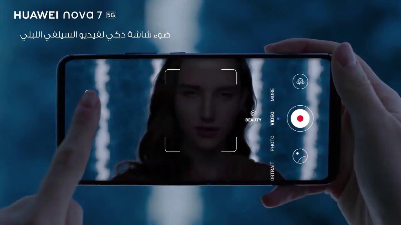 HUAWEI nova7 5G | AI MP 64  كاميرا رباعية