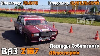 Красная Книга Автоспорта #1 ВАЗ 2107 Кубок ЛСА