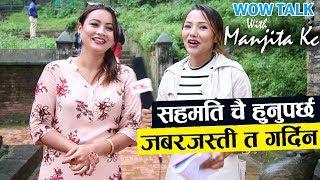 सहमति हुनुपर्छ-जबरजस्ती त गर्दिन-मोडल मञ्जिता केसी| Manjita KC | Wow Talk| Wow Nepal