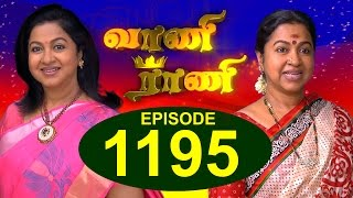 Vaani Rani - Episode 1195 - 24/02/2017