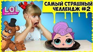 САМЫЙ СТРАШНЫЙ ЛОЛ ЧЕЛЛЕНДЖ #2: Куклы-Зомби! Открываем НОВЫЕ ЛОЛ (fake) с игрушками FNAF