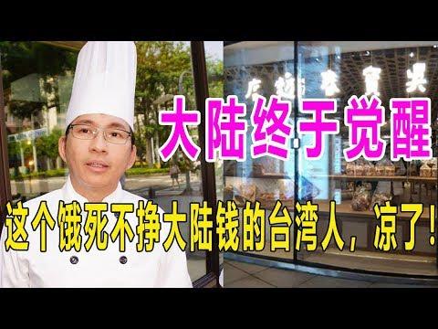 大陆终于觉醒:这个饿死不挣大陆钱的台湾人,凉了!