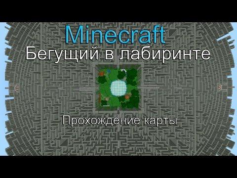 Minecraft  Бегущий в лабиринте [Прохождение карты]