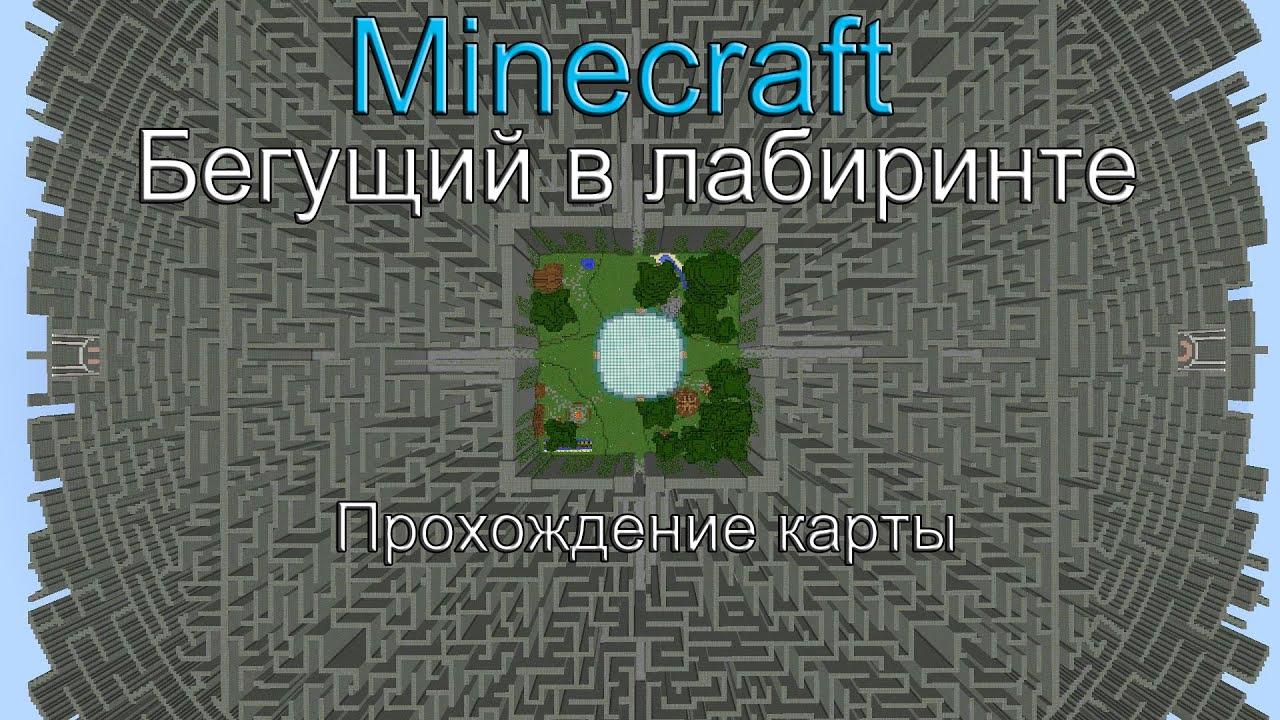 Скачать карту Лабиринт для Майнкрафт бесплатно - Карты для ...