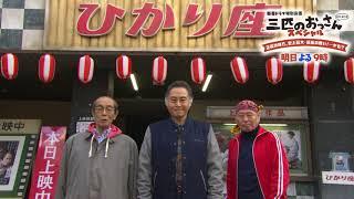 新春ドラマ特別企画「三匹のおっさんスペシャル」 2018年1月2日(火)夜9...