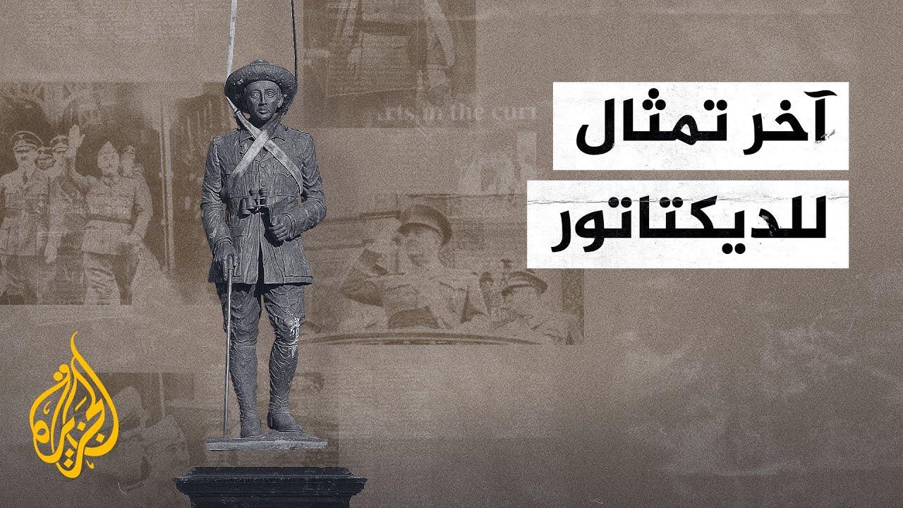 إسبانيا تهدم آخر تمثال للديكتاتور فرانكو  - نشر قبل 8 ساعة