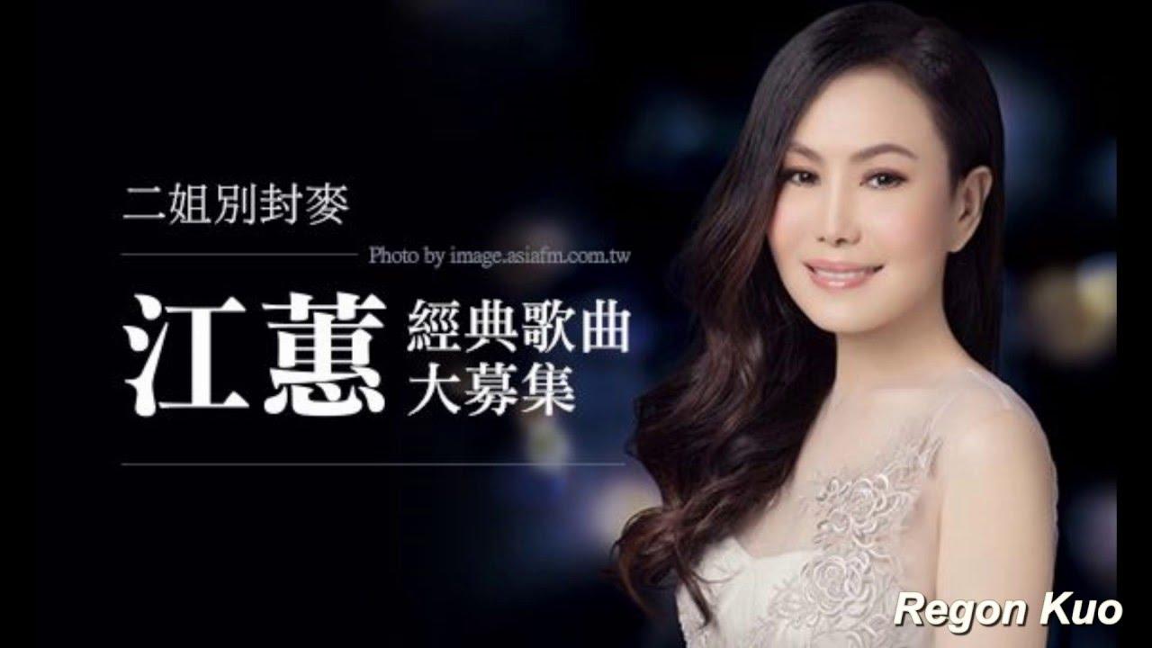 江蕙Jody Jiang -- 家後【歌詞】 - YouTube