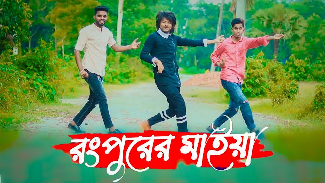 রংপুরের মাইয়া  Rangpurer Maiya Dance | Bangla New Dance | Max Ovi RIaz | School Gang Prank King