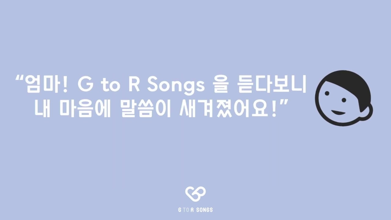 G to R Songs! 이제 그냥 외우지 마세요! 말씀은 찬양으로 외우세요!