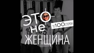 Те100стерон Это Не Девочка Roma Leytenant Dj Renat Remix