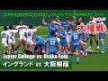 大阪桐蔭 vs イングランド[2nd] Exeter College(England) vs Osaka Toin HS Sanix World Rugby Youth 2019