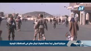 ميليشيا الحوثي تبدأ حملة تصفيات لرجال صالح في المحافظات اليمنية