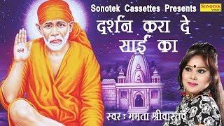 दर्शन करा दे साईं का | Mamta Shriwastav | Sai Baba Song | Saibaba Bhajan | Shirdi Sai Bhajan