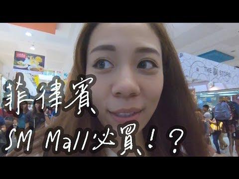 【裴你去旅行】菲律賓SM Mall必買!?