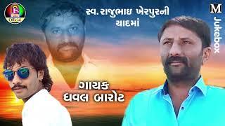 Dhaval Barot     Shav Rajubhai KherpurNi Yad Ma    Sharadhanjali Song 2018