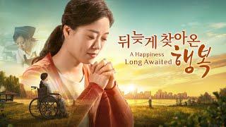 2019 기독교 영화 <뒤늦게 찾아온 행복>크리스천의 진실한 간증 (예고편)