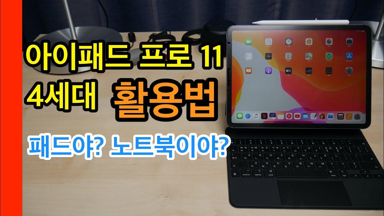 아이패드 프로 4세대 활용법[iPad Pro 4]