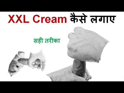 XXL CREAM लगाने का सही तरीका जाने - 9219632232