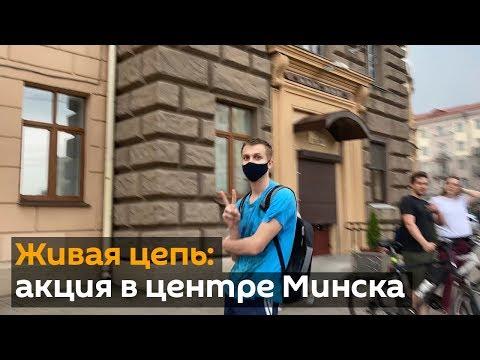 Пикет солидарности: сотни минчан выстроились в очередь в центре Минска