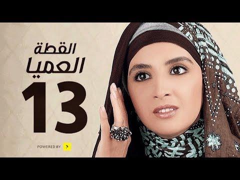 مسلسل القطة العميا - الحلقة الثالثة عشر - حنان ترك و عمرو يوسف - Alotta El3amia Series Episode 13