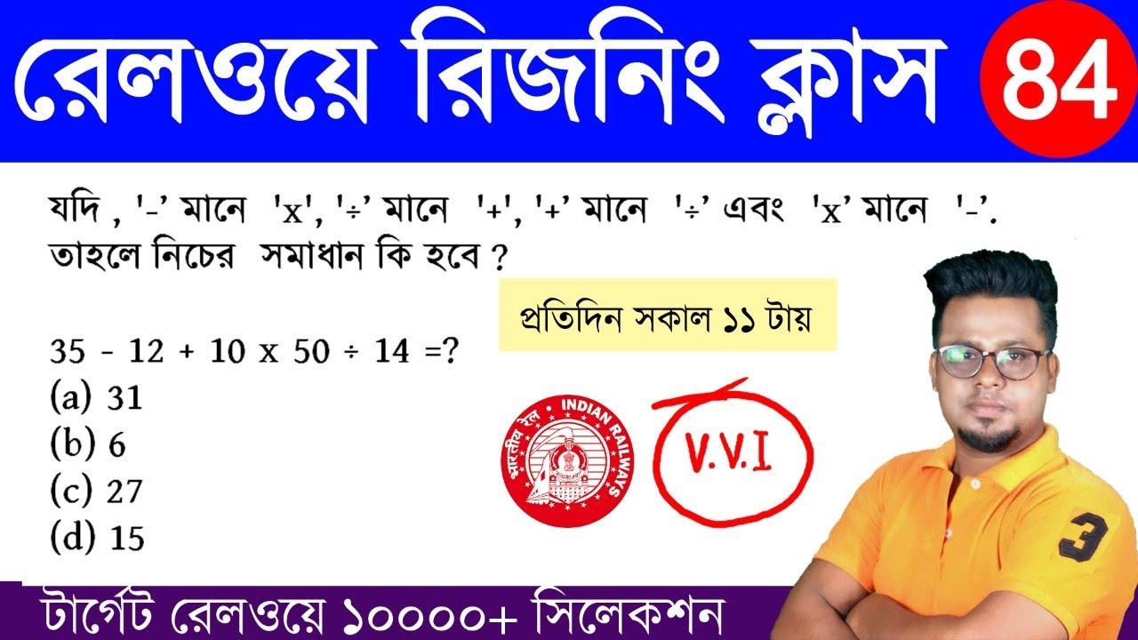 🔴Railway Reasoning Class    Railway Bengali class     Railway NTPC Class Bengali    Roy's Coaching