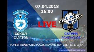 Sokol Saratov vs Saturn Ramenskoye full match