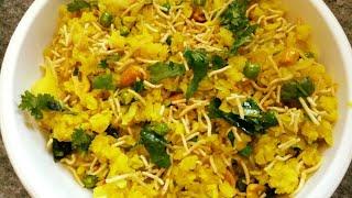 Aloo Poha Recipe | Aloo Kanda Recipe Poha Recipe | Quick Poha Recipe | Flattened Rice Recipe