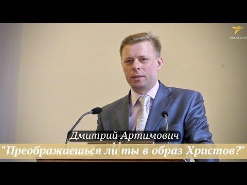 """Дмитрий Артимович - """"Преображаешься ли ты в образ Христов?"""""""