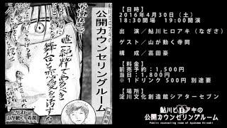 カウンセラー芸人の鮎川が毎回ゲストをお招きして舞台で公開カウンセリ...