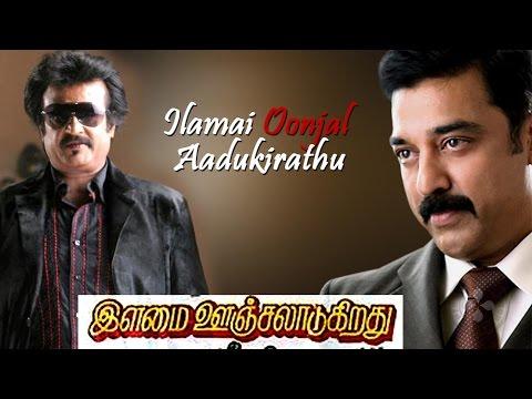 tamil full movie | ilamai Oonjal Aadukirathu